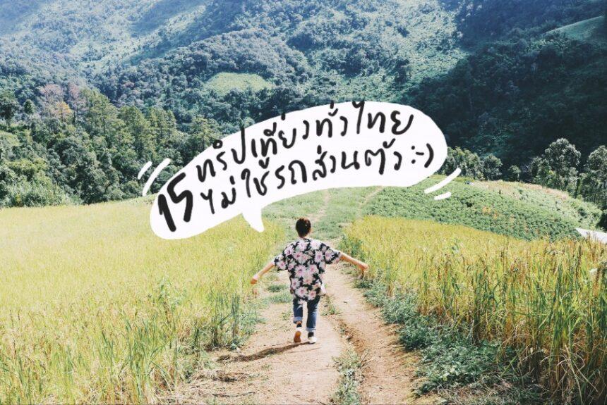 15 ทริปเที่ยวทั่วไทย ไม่ใช้รถส่วนตัว