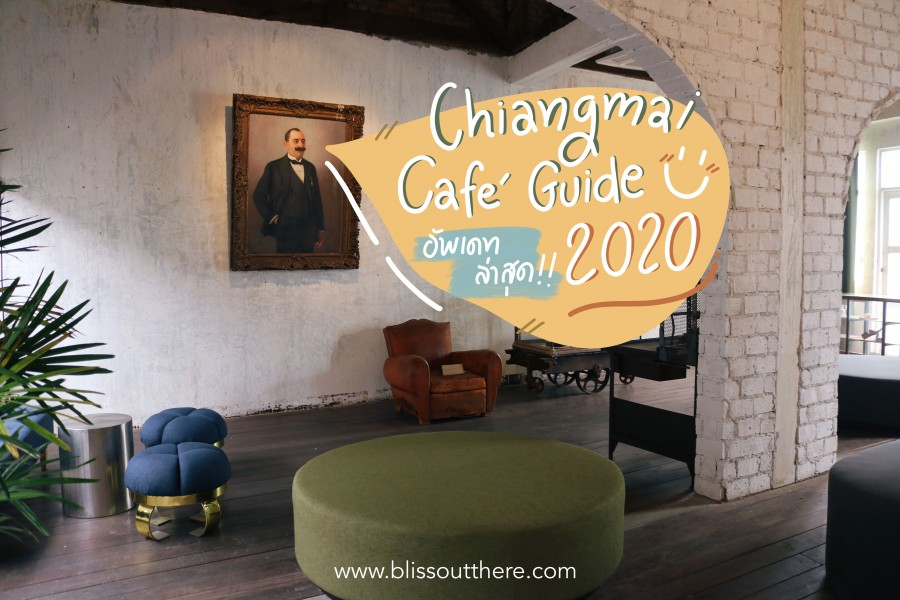 Update-CNX-cafe-2020