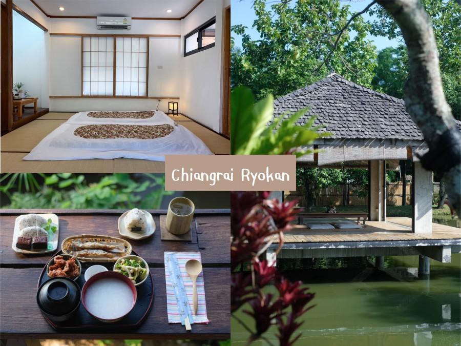10 chiangrai ryokan เชียงราย-01