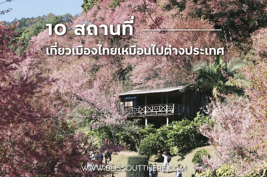 10 place travel in thailand